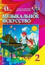 Музыкальное искусство 2 класс Л.Аристова
