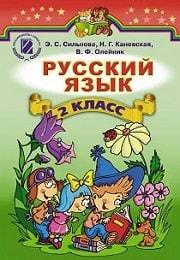 Русский язык 2 класс Э.С. Сильнова