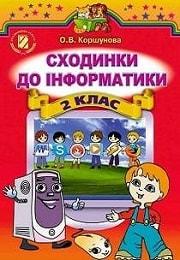 Сходинки до інформатики 2 класс О.В.Коршунова