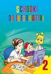 Сходинки до інформатики 2 класс Г.В.Ломаковська