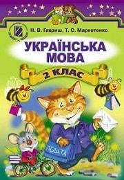 Українська мова 2 клас Н.В.Гавриш