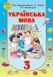Українська мова 3 клас О.Н. Хорошковська