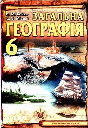 Загальна Географія 6 клас В.М. Бойко