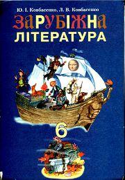 Зарубіжна література 6 клас Ю.І. Ковбасенко