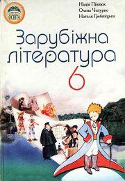 Зарубіжна література 6 клас Н. Півнюк