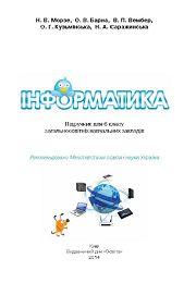 Інформатика 6 клас Н.В. Морзе