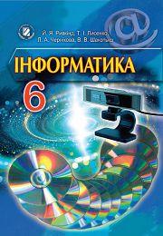 Інформатика 6 клас Й.Я. Ривкінд
