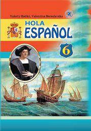 Іспанська мова 6 клас В. Редько