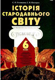 Історія стародавнього світу 6 клас С.О.Голованов