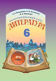 Литература 6 класс Е.Е. Бондарева