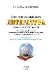 Литература 6 класс Е.А. Исаева