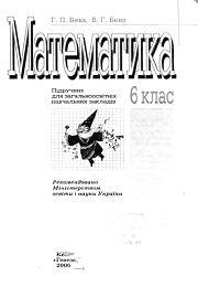 Математика 6 клас Г.П. Бевз