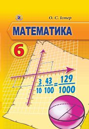Математика 6 клас О.С. Істер