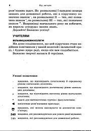 Математика 6 клас Мерзляк А.