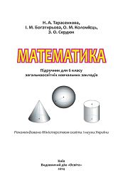 Математика 6 клас Н.А. Тарасенкова