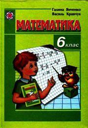 Математика 6 клас Г. Янченко
