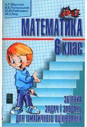 Математика 6 клас А. Мерзляк