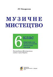 Музичне мистецтво 6клас Л.Г. Кондратова
