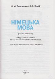 Німецька мова 6 клас М.М.Сидоренко