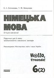 Німецька мова 6 клас С.І.Сотникова
