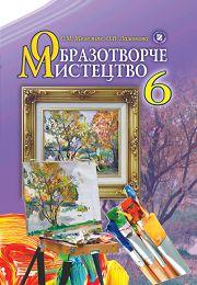 Образотворче мистецтво 6 клас С.М. Железняк