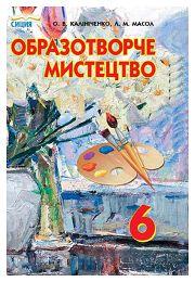 Образотворче мистецтво 6 клас О.В. Калініченко