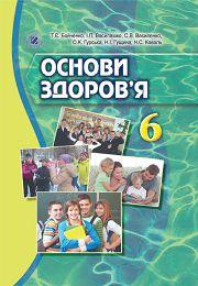 Основи здоров'я 6 клас Т.Є. Бойченко