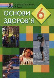 Основи здоров'я 6 клас Т.Є.Бойченко