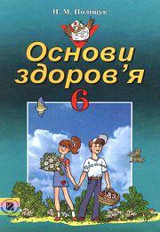 Основи здоров'я 6 клас Н.М. Поліщук
