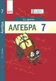 Алгебра 7 клас О.І. Цейтлін