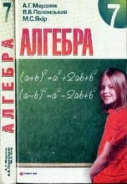 Алгебра 7 клас А.Г.Мерзляк