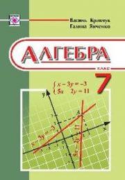 Алгебра 7 клас В.Кравчук