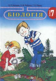 Біологія 7 клас  В.Р. Ільченко