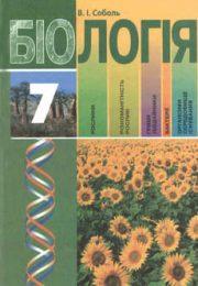 Біологія 7 клас В.І. Соболь