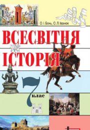 Всесвітня Історія 7 клас О.І. Бонь