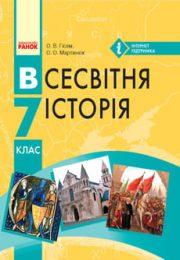 Всесвітня Історія 7 клас О.О. Мартинюк