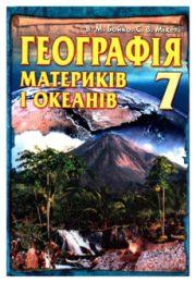 Географія 7 клас В.М. Бойко