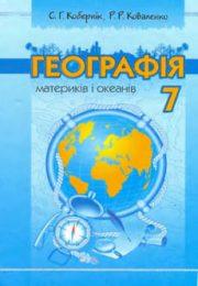 Географія 7 клас С.Г. Коберник
