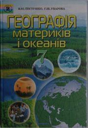 Географія 7 клас В.Ю. Пестушко