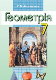 Геометрия 7 клас Г.В. Апостолова