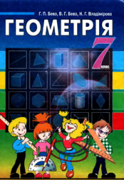 Геометрия 7 клас Г.П. Бевз