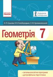 Геометрия 7 клас А.П. Єршова