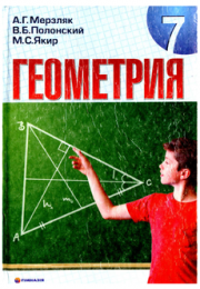 Геометрия 7 класс А.Г. Мерзляк
