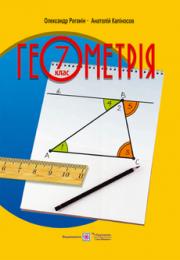 Геометрия 7 клас О. Роганин