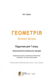 Геометрия 7 клас В.О. Тадеєв