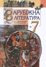 Зарубіжна література 7 клас Н.Дорофеєва
