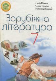 Зарубіжна література 7 клас Н.Півнюк