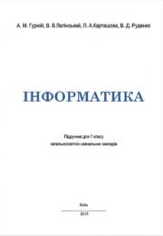 Інформатика 7 клас А.М. Гуржій