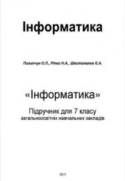 Інформатика 7 клас О.П. Пилипчук