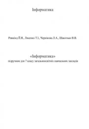 Інформатика 7 клас Й.Я. Ривкінд